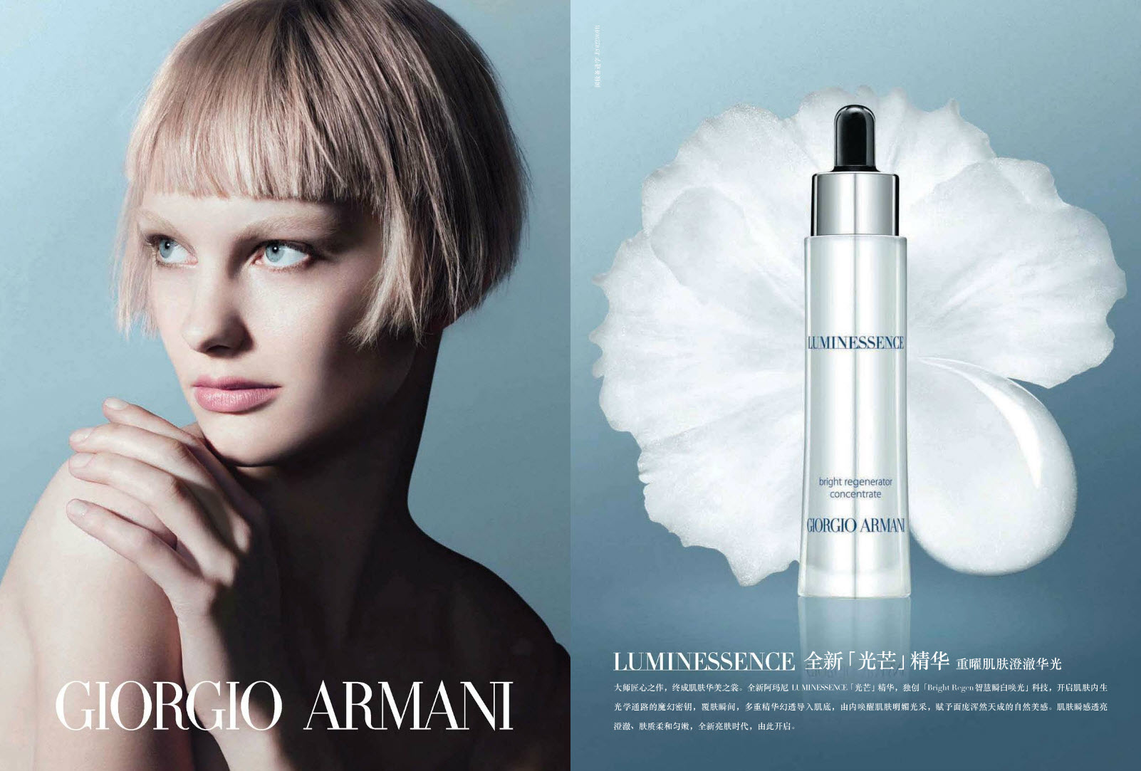 Patricia van der Vliet for Armani Beauty S/S 2013