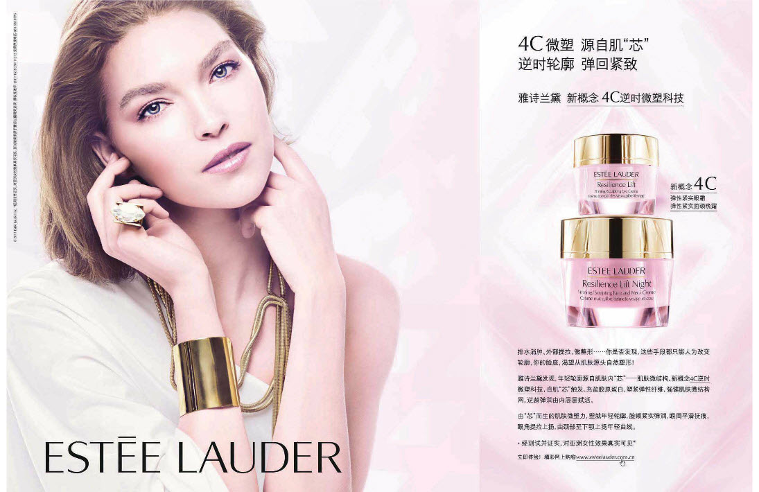 Arizona Muse For Estee Lauder Resilience Lift
